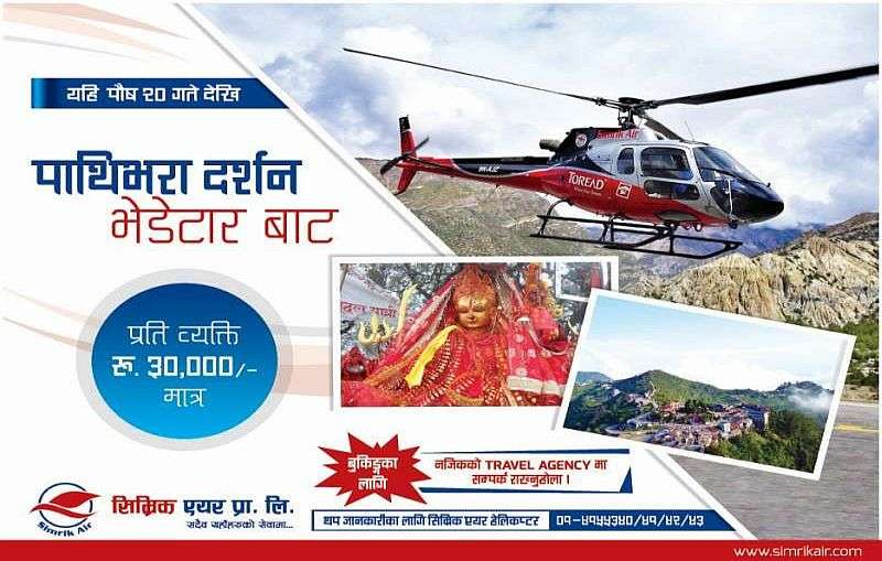 Bhedetar Pathivara Helicopter Flight by Simrik Air