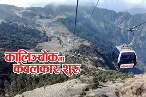 Kalinchowk-Cable-Car